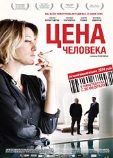 Цена человека (2013)