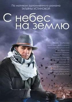 С НЕБЕС НА ЗЕМЛЮ (1 сезон)
