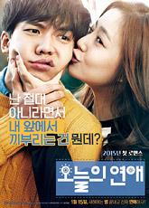 Сегодняшняя любовь(2014)
