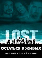 Остаться в живых. Сезон 1 / Lost (2004)