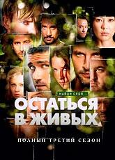 Остаться в живых. Сезон 3 / Lost (2006)