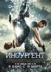 Дивергент, глава 2: Инсургент (2015) HD