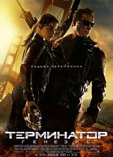 Терминатор: Генезис / Terminator: Genisys (2015)