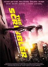 Скрибблер / Писака (2014) HD