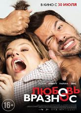 Любовь вразнос (2015)