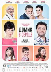 Домик в сердце (2014)