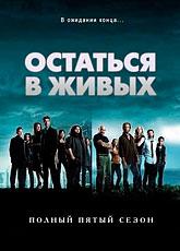 Остаться в живых. Сезон 5 / Lost (2008)