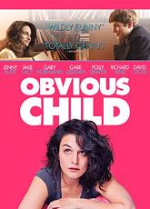 Свой ребёнок (2014)