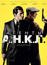 Агенты А.Н.К.Л. (2015)