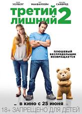 Третий лишний 2 / Ted 2 (2015) HD