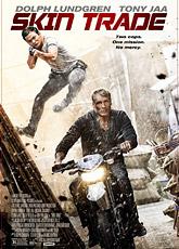 Работорговля (2014)