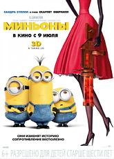 Миньоны / Minions (2015)