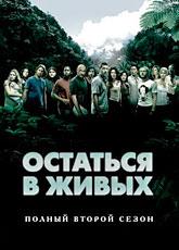 Остаться в живых. Сезон 2 / Lost (2005)