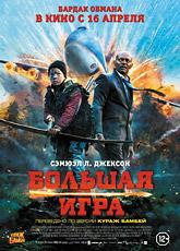 Большая игра / Big Game (2014)