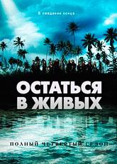 Остаться в живых. Сезон 4 / Lost (2007)