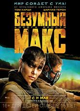 Безумный Макс: Дорога ярости (2015) [HD 720]