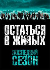 Остаться в живых. Сезон 6 / Lost (2009)