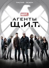 Агенты Щ.И.Т.а. Сезон 3 (2015)