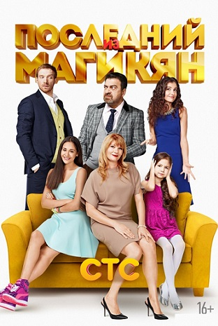 Последний из Магикян 5 сезон (2015)