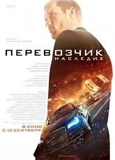 Перевозчик: Наследие (2015) [HD 720]