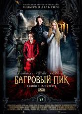 Багровый пик (2015) [HD]