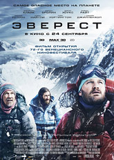 Эверест (2015) [HD]