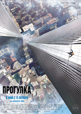 Прогулка (2015)
