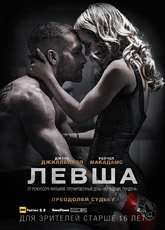 Левша (2015) [HD]
