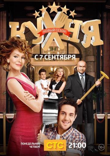 Кухня 5 сезон (29.09.2015)
