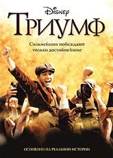 Триумф (2005)