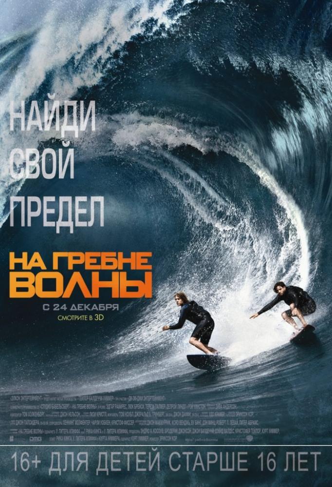 На гребне волны (2016)