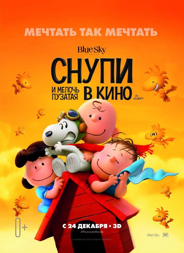 Снупи и мелочь пузатая в кино (2016)