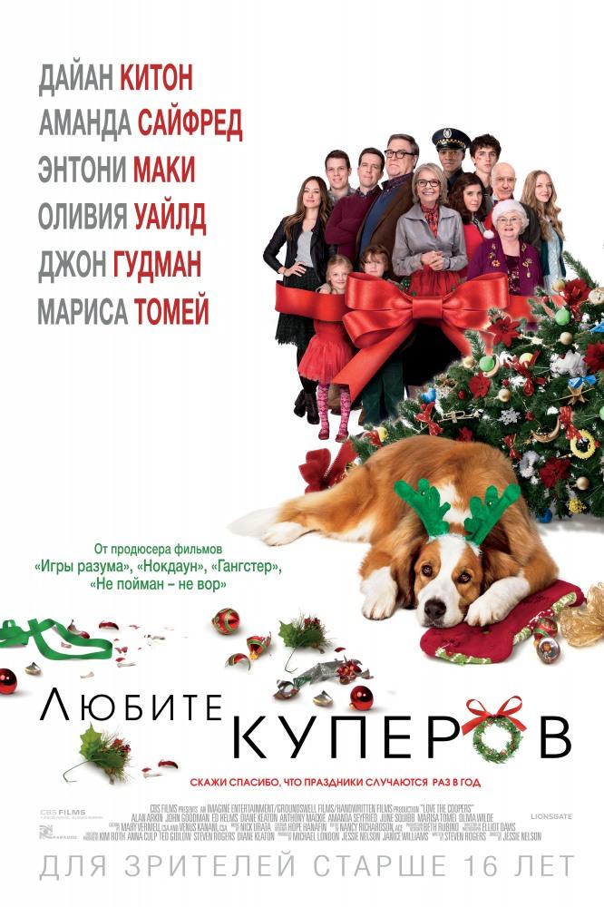 Любите Куперов (2016)