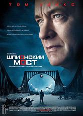 Шпионский мост (2015) [HD 720]