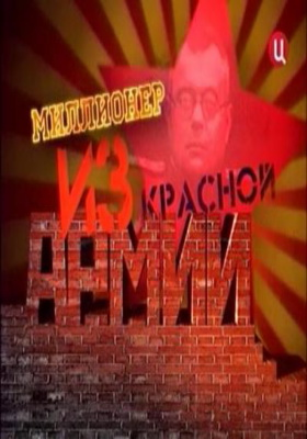 Миллионер из Красной армии (2009) онлайн