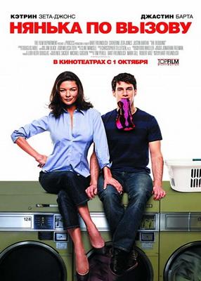 Нянька по вызову / The Rebound (2009)