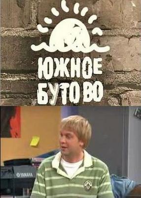 Южное Бутово. Выпуск 3 (2009)