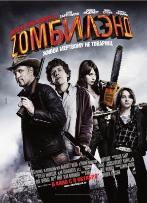 Добро пожаловать в Zомбилэнд(2009) Online, TS