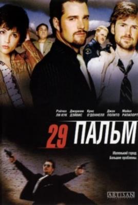 29 Пальм / 29 Palms (2002)