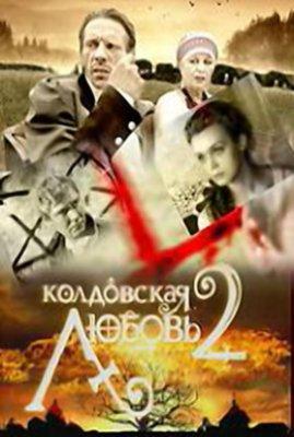 Колдовская любовь - 2. 1,2 серия (2009)
