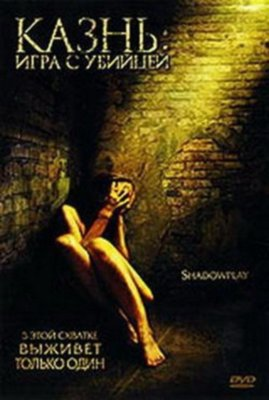 Казнь: Игра с убийцей / Shadowplay (2007)