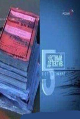 Честный детектив (2009) Взять след маньяка, 2