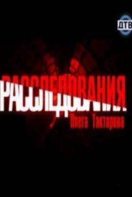 Расследования Олега Тактарова (2009) Смотреть онлайн