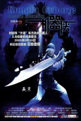 Киборги / Kei hei hup (2009)смотреть онлайн