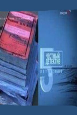 Честный детектив (2009) Взять след маньяка, Смотреть онлайн