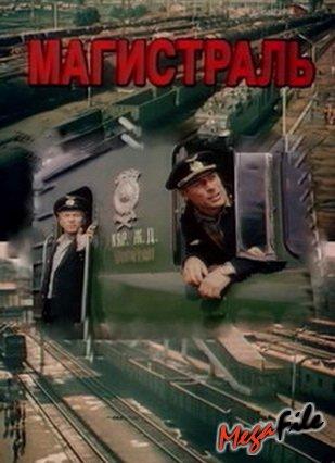 Магистраль (1983)Смотреть онлайн фільм