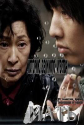 Мать / Mother / Madeo (2009)