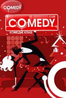 Comedy Club. Выпуск 188 (2009)