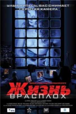 Жизнь врасплох (2007) Фильм онлайн