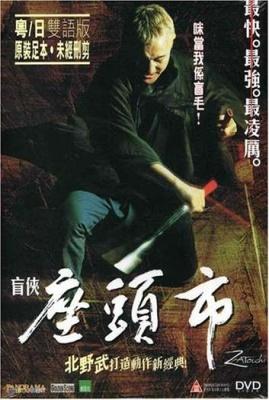 Затоичи / Zatoichi (2003) онлайн